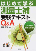 はじめて学ぶ測量士補受験テキストQ&A 第2版