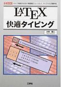 LATEX快適タイピング 《タイプを節約する方法》「単語登録」「ショートカット・キー」「マクロ」「関数作成」 (I/O BOOKS)