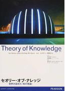 セオリー・オブ・ナレッジ 世界が認めた『知の理論』