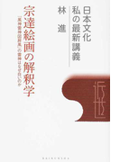 宗達絵画の解釈学 『風神雷神図屛風』の雷神はなぜ白いのか (日本文化私の最新講義)