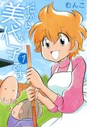 【全1-3セット】だから美代子です(バンブーコミックス 4コマセレクション)