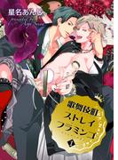 【全1-6セット】歌舞伎町ストレイフラミンゴ