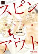 【全1-2セット】スピンアウト(バンブーコミックス 麗人セレクション)