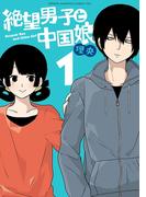 【全1-2セット】絶望男子と中国娘(少年チャンピオンコミックス・タップ!)