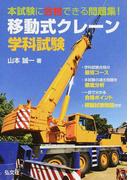 移動式クレーン学科試験 本試験に合格できる問題集! 第2版
