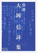 自選大岡信詩集 (岩波文庫)(岩波文庫)