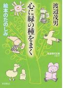 心に緑の種をまく 絵本のたのしみ (岩波現代文庫 文芸)(岩波現代文庫)