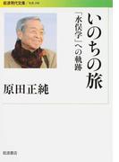 いのちの旅 「水俣学」への軌跡 (岩波現代文庫 社会)(岩波現代文庫)