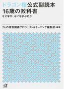 ドラゴン桜公式副読本16歳の教科書 1 なぜ学び、なにを学ぶのか (講談社+α文庫)(講談社+α文庫)