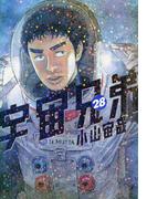 宇宙兄弟 28 (モーニングKC)(モーニングKC)