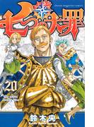七つの大罪 20 (講談社コミックスマガジン shonen magazine comics)