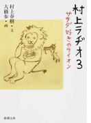 村上ラヂオ 3 サラダ好きのライオン (新潮文庫)(新潮文庫)
