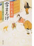 雪まろげ 古手屋喜十為事覚え (新潮文庫)(新潮文庫)
