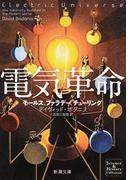 電気革命 モールス、ファラデー、チューリング (新潮文庫 Science & History Collection)(新潮文庫)