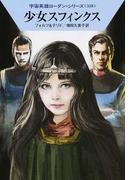 少女スフィンクス (ハヤカワ文庫 SF 宇宙英雄ローダン・シリーズ)(ハヤカワ文庫 SF)