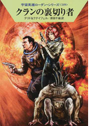 クランの裏切り者 (ハヤカワ文庫 SF 宇宙英雄ローダン・シリーズ)(ハヤカワ文庫 SF)