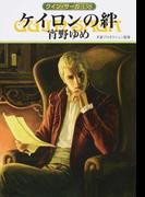 ケイロンの絆 (ハヤカワ文庫 JA グイン・サーガ)