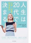 人生は20代で決まる 仕事・恋愛・将来設計 (ハヤカワ文庫 NF)(ハヤカワ文庫 NF)