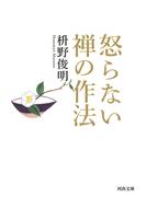 怒らない禅の作法 (河出文庫)(河出文庫)