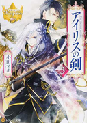 アイリスの剣 3 (レジーナ文庫 レジーナブックス)