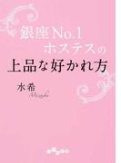 銀座No.1ホステスの上品な好かれ方 (だいわ文庫)(だいわ文庫)