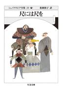 シェイクスピア全集 28 尺には尺を (ちくま文庫)(ちくま文庫)