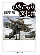 ひきこもり文化論 (ちくま学芸文庫)(ちくま学芸文庫)