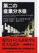 第二の産業分水嶺 (ちくま学芸文庫)(ちくま学芸文庫)