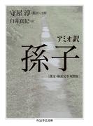 孫子 漢文・和訳完全対照版 (ちくま学芸文庫)(ちくま学芸文庫)