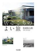 居ごこちのよい旅 (ちくま文庫)(ちくま文庫)