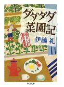ダダダダ菜園記 明るい都市農業 (ちくま文庫)(ちくま文庫)