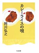 カレーライスの唄 (ちくま文庫)(ちくま文庫)