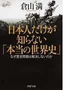 日本人だけが知らない「本当の世界史」 なぜ歴史問題は解決しないのか (PHP文庫)(PHP文庫)