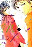 初恋ダブルエッジ 5 (JOUR COMICS)(ジュールコミックス)
