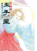 陰陽師玉手匣 6 (JETS COMICS)(ジェッツコミックス)