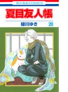 夏目友人帳 20 (花とゆめCOMICS)(花とゆめコミックス)