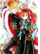 王室教師ハイネ 6 (G FANTASY COMICS)(Gファンタジーコミックス)