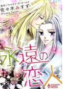 永遠の恋人 (EMERALD COMICS)