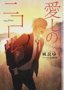 愛しのニコール (CHOCOLAT BUNKO)(ショコラ文庫)