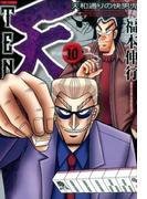 天 10 天和通りの快男児 新装版 (近代麻雀コミックス)(近代麻雀コミックス)