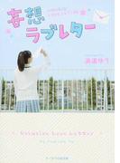 妄想ラブレター (ケータイ小説文庫 野いちご)(ケータイ小説文庫)