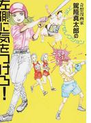 左側に気をつけろ! 奇想漫画家駕籠真太郎のスポーツセレクション