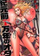 紀元前1万年のオタ 3 (エンジェルコミックス)