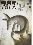 アックス Vol.110 第18回アックスマンガ新人賞選考結果発表