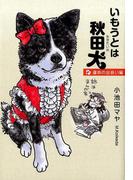 いもうとは秋田犬 運命の出会い編 (エルジーエーコミックス)