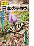 日本のチョウ(生きもの出会い図鑑)