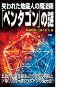 失われた地底人の魔法陣「ペンタゴン」の謎(ムー・スーパーミステリー・ブックス)