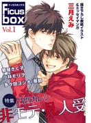 Ficus box Vol.1 凸凹カレシ~非モテ・凡人受~(ソルマーレ編集部)