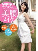 SHINOのナチュラル美腰メイク
