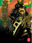 真田昌幸(学研M文庫)